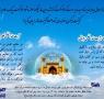 نماز 12رکعتی در شب عید غدیر و چگونگی آن