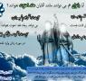 عقد اخوت بانوان در روز عید غدیر خم