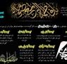 چادر برای بانوان از نظر مراجع معظم تقلید - بمناسبت رحلت حضرت فاطمه معصومه سلام الله علیها
