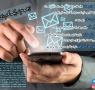 جواب سلام نامه، تلگرام، پیامک و اس ام اس (sms) و گفتگوهای اینترنتی مکتوب