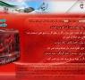 خمس حقوق بنیاد شهید توسط خانواده معظم شهدا (بمناسبت وفات حضرت ام البنین سلام الله علیها و روز تکریم مادران و همسران شهدا)