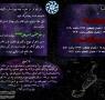 قمر در عقرب و قمر در صورت فلکی عقرب (ماه شعبان المعظم) همراه روایت و احکام مختصر