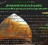 وقت نماز شب به همراه حدیثی نورانی پیرامون نافله شب به مناسبت روز شهادت امام حسن عسکری (علیه السلام)