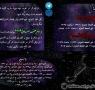 """وضعیت """"قمر در عقرب"""" و """"قمر در صورت فلکی عقرب"""" در ماه ذی الحجة الحرام 1438 - همراه روایت و احکام مختصر"""