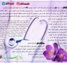 وظیفه پرستاران / لمس و نظر پرستاران به بیماران (بمناسبت روز پرستار)