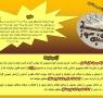 حکم شرعی و مجازات مدنی وکیفری ترقه بازی و... در چهارشنبه آخر سال (چهارشنبه سوری)