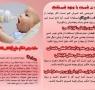 حکم روزه مرضعه (مادر شیرده) با وجود شیر خشک یا شیر گاو